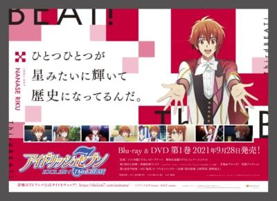TVアニメ「アイドリッシュセブン Third BEAT!」駅広告 七瀬陸