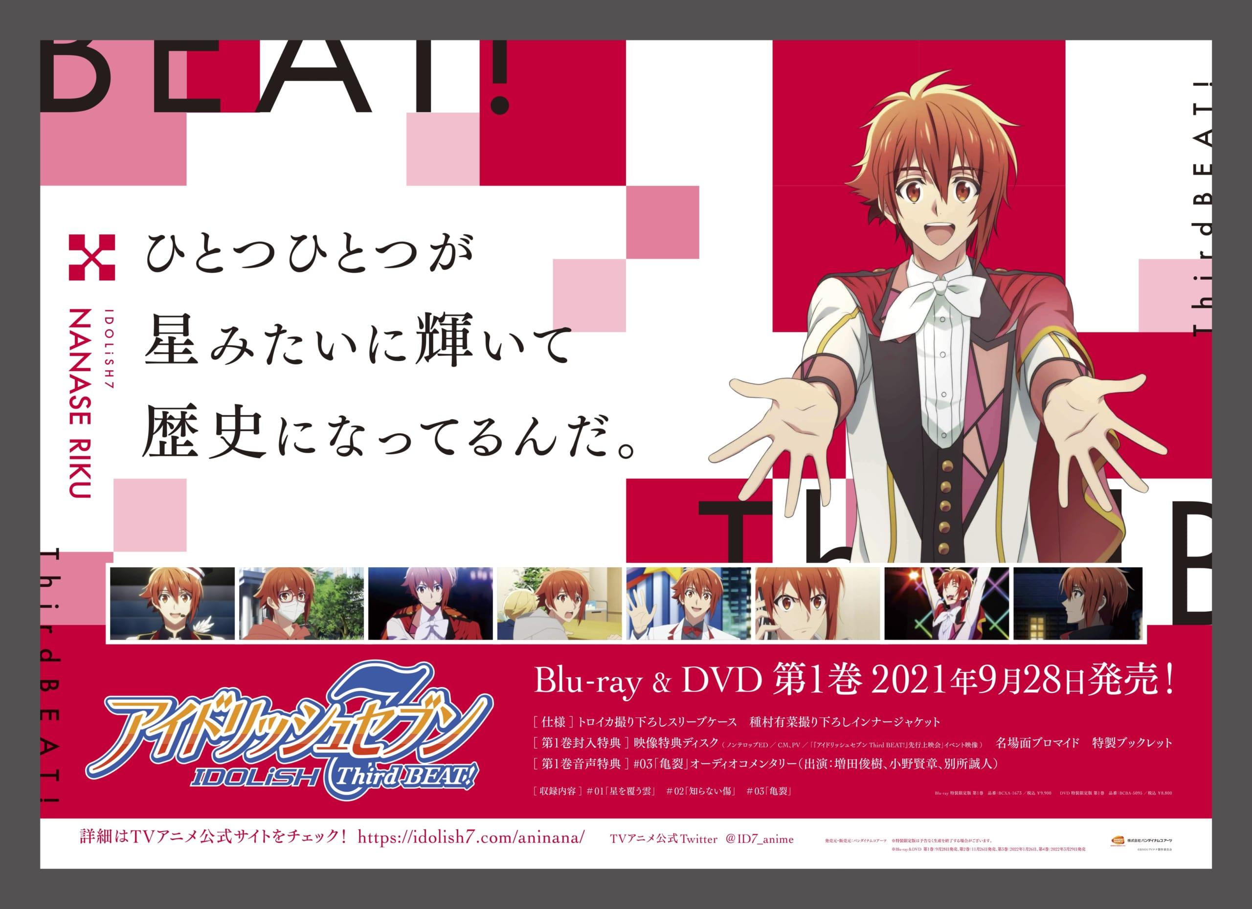 TVアニメ「アイドリッシュセブン Third BEAT!」駅広告七瀬陸
