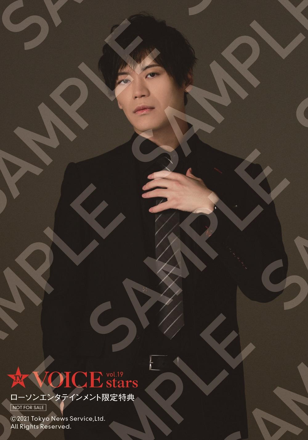 「TVガイドVOICE STARS vol.19」ローソンエンタテインメント(※WEBのみ)購入特典・生写真:古川慎さん