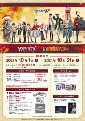 「Identity V in 東京タワー」