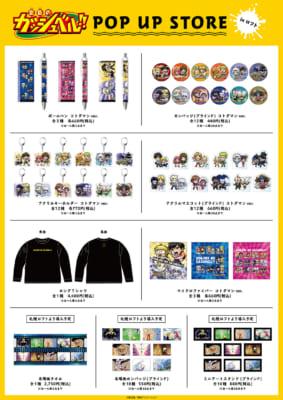 「金色のガッシュベル!!POP UP SHOP in ロフト」グッズ2