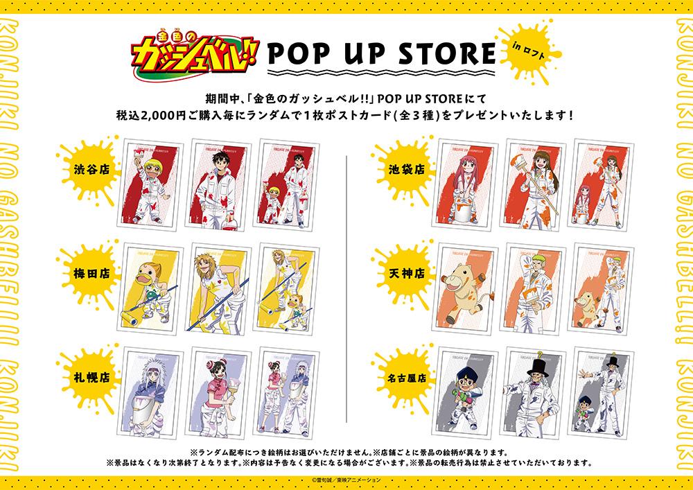 「金色のガッシュベル!!POP UP SHOP in ロフト」ポストカード