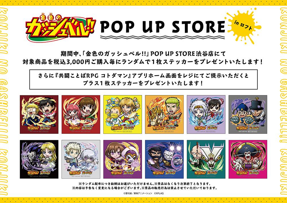 「金色のガッシュベル!!POP UP SHOP in ロフト」ステッカー