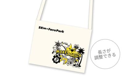 TVアニメ「SK∞ エスケーエイト」×Fave Park イベント会場グッズ ベルト付きサコッシュ 2,500円(税込)