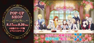 TVアニメ「乙女ゲームの破滅フラグしかない悪役令嬢に転生してしまった…X」ポップアップショップ開催!