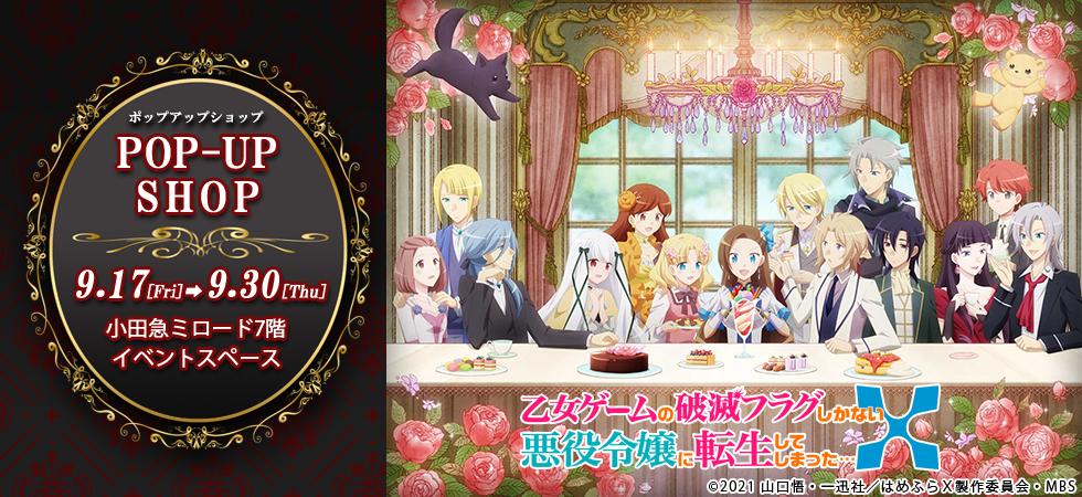 TVアニメ「はめふらX」ポップアップショップ開催!場面写アクスタで好きなシーンを飾ろう!