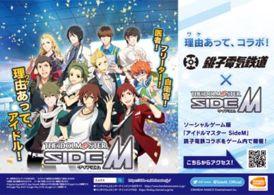 「アイドルマスター SideM×銚子電気鉄道」ゲーム連動