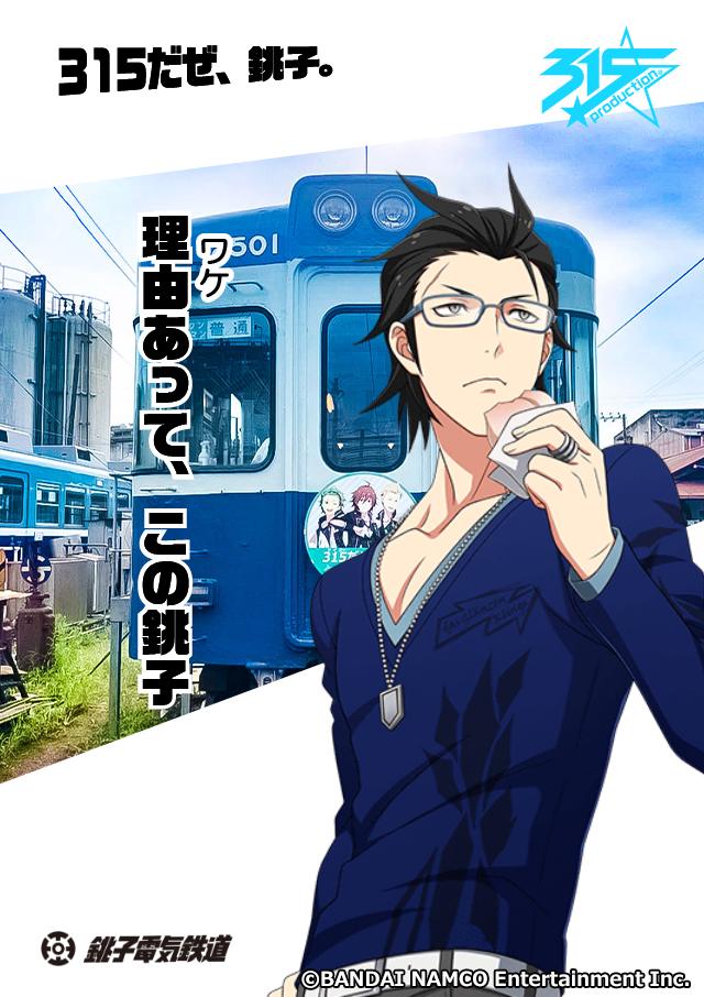 「アイドルマスター SideM×銚子電気鉄道」ポスター一例
