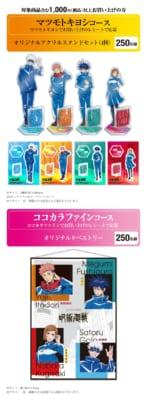 「呪術廻戦」領域展開 季節変化対策キャンペーン マツモトキヨシ・ココカラファインコース