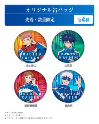 「呪術廻戦」領域展開 季節変化対策キャンペーン 第二弾:缶バッジ