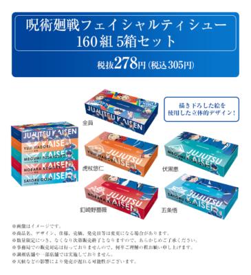 「呪術廻戦」領域展開 季節変化対策キャンペーン オリジナルティッシュBOX