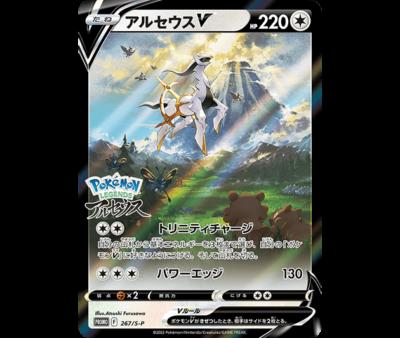 「Pokémon LEGENDS アルセウス」早期購入特典ポケモンカードゲームで使えるプロモカード「アルセウスV」