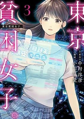 東京貧困女子。(3)