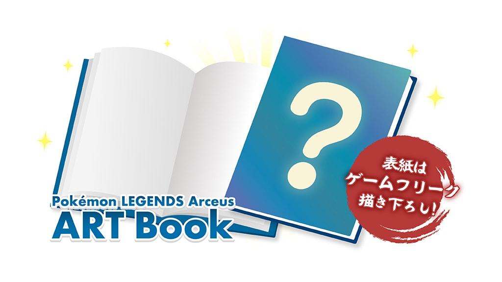 ポケモンセンター/ポケモンセンターオンライン:ポケモンセンターオリジナルアートブック(A5サイズ)