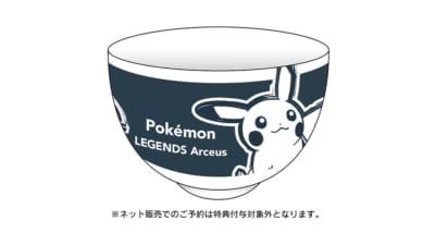 「Pokémon LEGENDS アルセウス」店舗別早期購入特典・ヤマダホールディングス(ゲーム取扱店):お茶碗