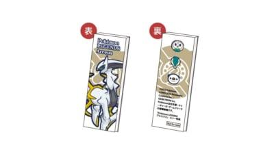 「Pokémon LEGENDS アルセウス」店舗別早期購入特典・ユニー/アピタ・ピアゴ:付箋