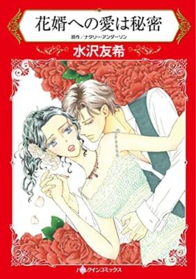 花婿への愛は秘密
