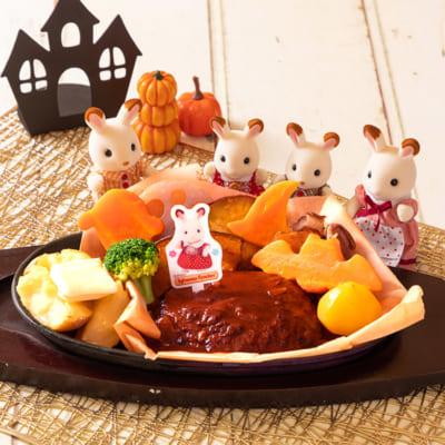「チッタシルバニアタウン~ハロウィン~」コラボメニュー:ごろごろ秋野菜のハロウィン包み焼きハンバーグ