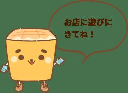 「サンリオキャラクターズハニトーカフェ」パセラリゾーツ公式キャラクター「ハニトン」