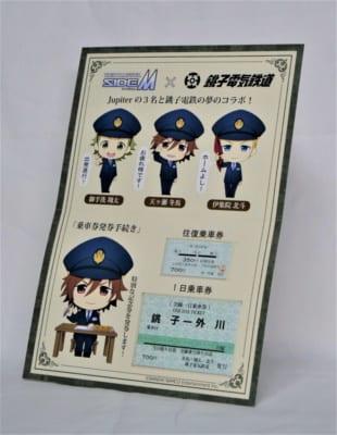 「アイドルマスター SideM×銚子電気鉄道」コラボ乗車券