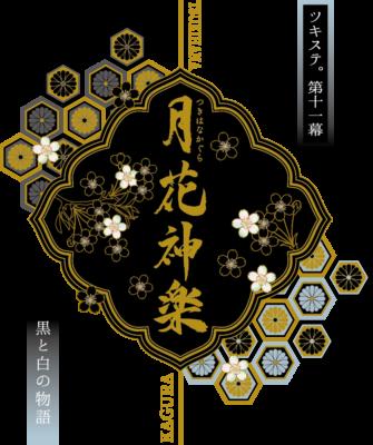 2.5 次元ダンスライブ「ツキウタ。」ステージ第 11 幕『月花神楽~黒と白の物語~』