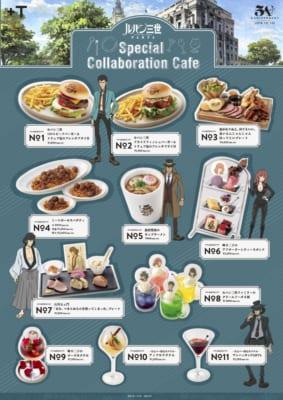 「ルパン三世 PART6」 SPECIAL COLLABORATION CAFEメニュー