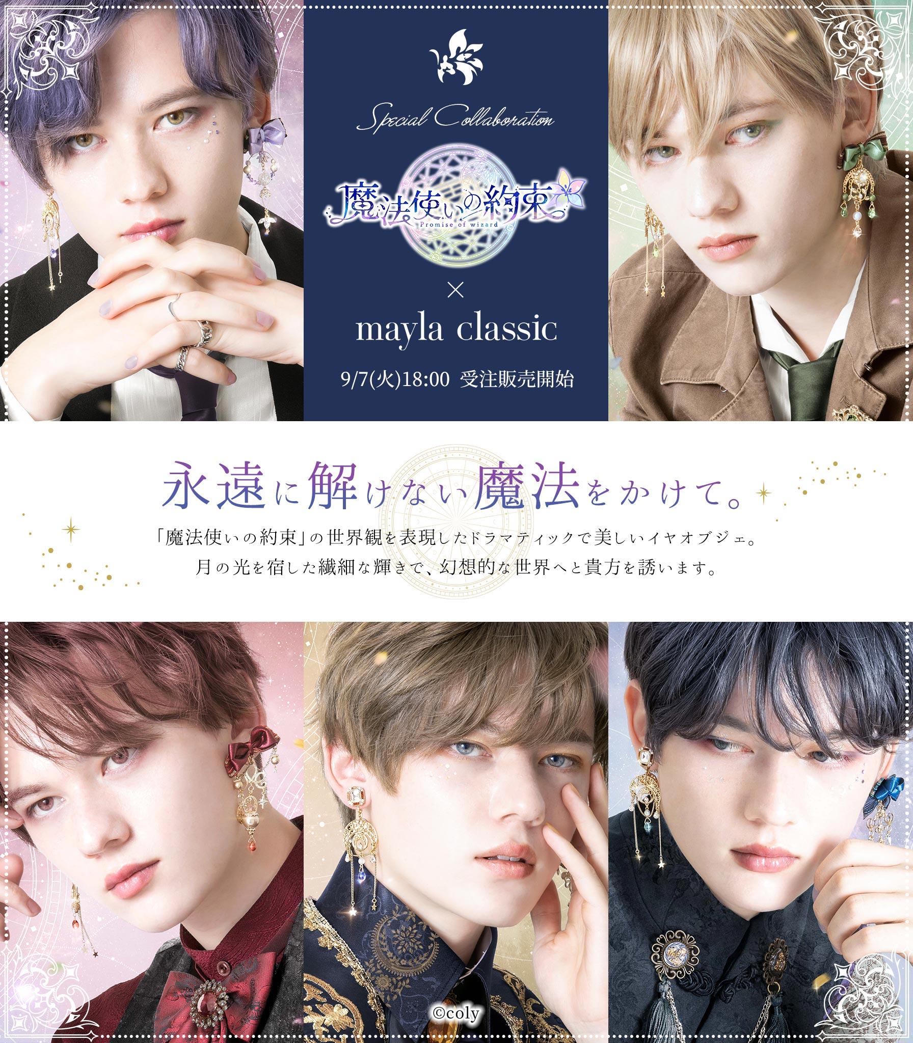 「魔法使いの約束×mayla classic」コラボピアス&イヤリングは9月7日18時予約開始!