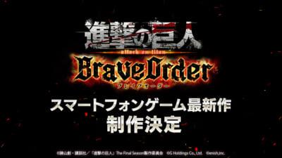 「進撃の巨人Brave Order」制作決定
