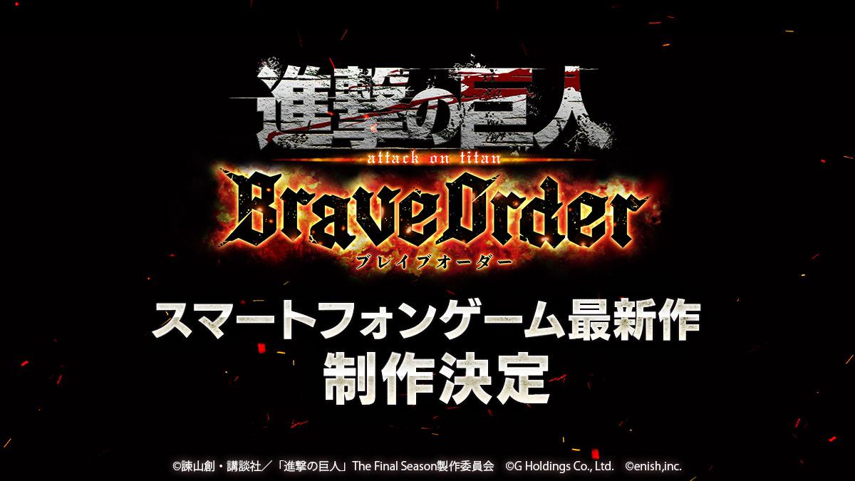 スマホゲーム最新作「進撃の巨人Brave Order」制作決定!協力対戦&撮り下ろしフルボイス実装