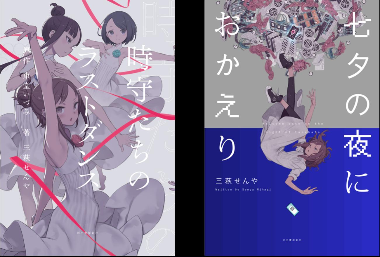 「小説×アニメPV」プロジェクト始動!東映&プリキュア監督による激エモ×ちょいSFなPV公開