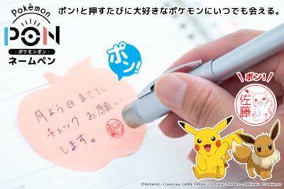 「Pokémon PON ネームペン」発売!