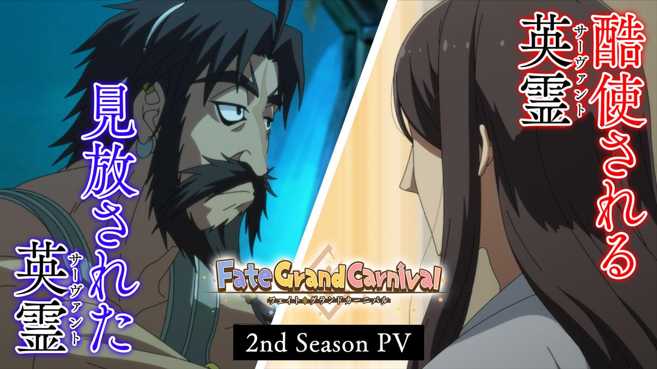 OVA「Fate/Grand Carnival」2nd Season本編映像ついに初解禁!キャスト情報も一挙公開