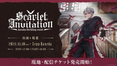 葛葉さんのソロイベント「Kuzuha Birthday Event 「Scarlet Invitation」」概要