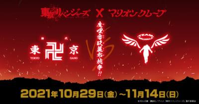 「魔哩音玖麗布(マリオンクレープ)抗争」東京卍會VS芭流覇羅