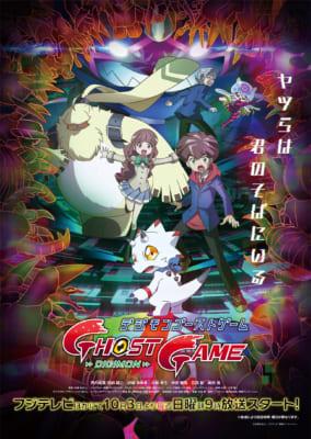 TVアニメ「デジモンゴーストゲーム」メインビジュアル