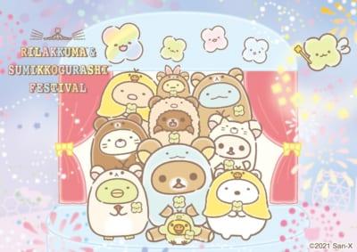 「リラックマ&すみっコぐらしフェスティバル」札幌会場にて開催