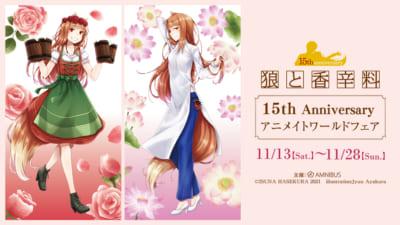 「狼と香辛料」15th Anniversary アニメイトワールドフェア