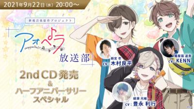 「アオペラ -aoppella!?-放送部〜2ndCD発売&ハーフアニバーサリースペシャル〜」