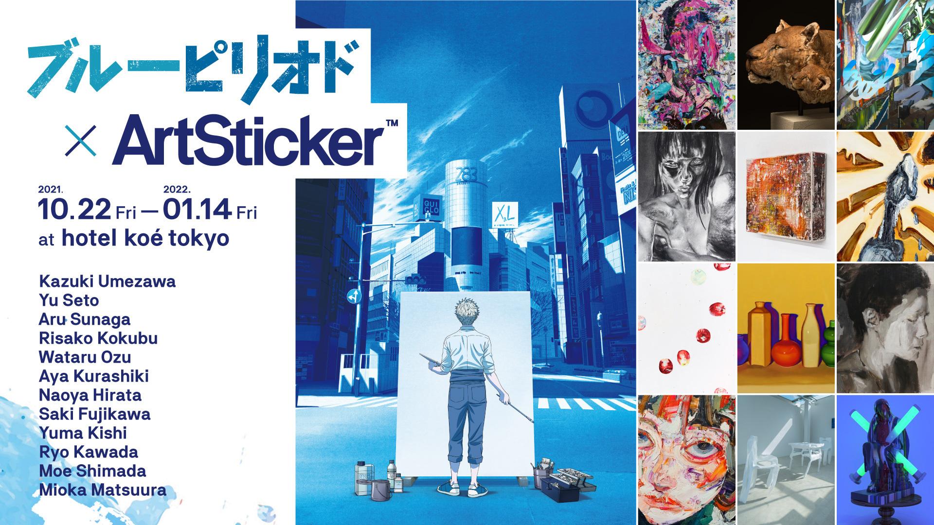 「ブルーピリオド × ArtSticker」12人のアーティストとコラボした展覧会!アニメの各話テーマの作品
