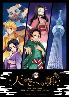 「鬼滅の刃」 天空への願い TOKYO SKYTREE(R)コラボイベント開催決定!