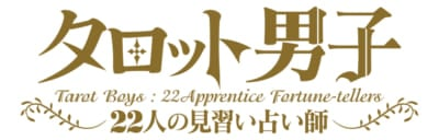 占い×育成アプリ「タロット男子 ~22人の見習い占い師~」ロゴ