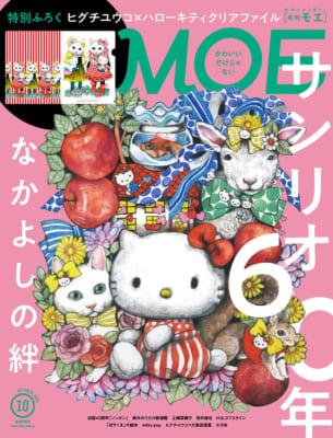 「MOE10月号」表紙