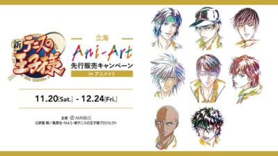 「『新テニスの王子様』 立海 Ani-Art 先行販売キャンペーン in アニメイト」