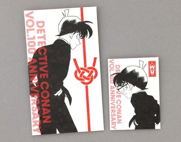 「名探偵コナン」100巻記念ご祝儀袋が付録で登場!記念ロゴをあしらった特別メモリアル仕様