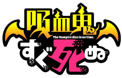 TVアニメ「吸血鬼すぐ死ぬ」ロゴ