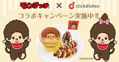 「モンチッチ×ClickDishes」コラボ決定!