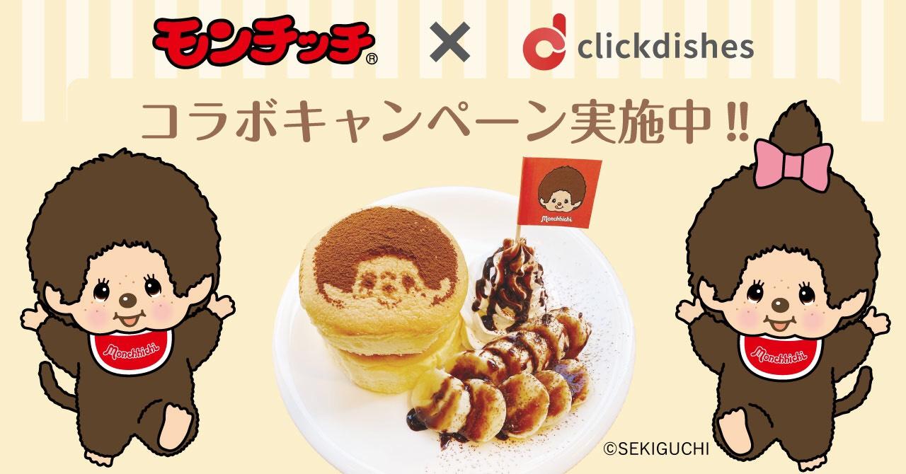 「モンチッチ×ClickDishes」キッチンカーが登場!バナナ入り激カワパンケーキをゲットしよう