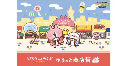カナヘイ先生「ピスケ and うさぎ SHOP」期間限定オープン!テーマはゆるっと商店街