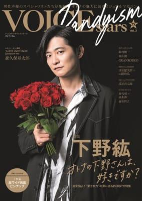 「VOICE STARS Dandyism vol.3」下野紘さん表紙