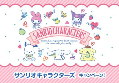 「サンリオキャラクターズ」キャンペーン